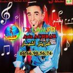 aziz achbar atlas amazigh izlan2 عزيز أشبار musique amazigh atlas 2017 izlan.fr chelha musique atlas 2018 aziz achbar 2017