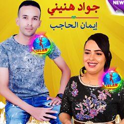 jawad hnini 2017 3edrati imane el hajeb izlan izlanfr izlan جواد هنيني 2017 مع إيمان الحاجب 2018 عدراتي عدراتي اوا يا الزين 2018
