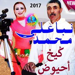 mohamed-nba3li-talgadit-guigh-ahyoud-2018 mohamed nbaali izlan fr musique amazigh 2018 kamanja tighssaline izlan atlas amazigh tamazight fatima tawlgadit 2017