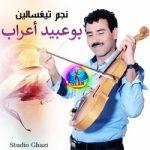 bouabid aarab izlanfr tighsaline studio ghazi lhoub nem youssa ghifi 2018 بوعبيد أعراب نجم تيغسالين Lhob nem