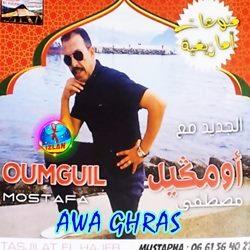 Oumguil awa ghras oumguil 2018 jadid awa ghras chelha أومڭيل مصطفى 2018 أوا غراس أوا غراس بوتايري izlanfr musique amazigh atlas 2018