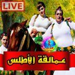 Stars Atlas Live avec Amzian, EL Khenifri, Ourhou, Oussidi, Fateh, Korda, Chwaf , Hmama, Nezha , Aicha & Yamna sur Izlan.fr Musique Amazigh 2018 عمالقة الأطلس