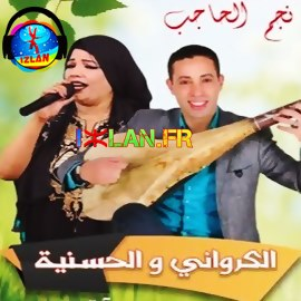mohamed el guerwani guerouani mohamed 2018 el hassania 2018 alhassania 2018 izlanfr izlan 2018 - adjichm ata atjerbd amarg
