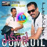 mustapha-oumguil-2018-hach-hach Hach Hach أومڭيل مصطفى 2018 هاش هاش ايامارڭ اوا وايلي تايري أومڭيل 2018