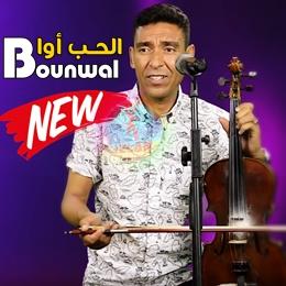 bounwal-izlan-fr-lhob-awa-fatima-lbakriya-wa-lhob-awa-bounoual-mohamed محمد بونوال 2019 وا الحب اوا