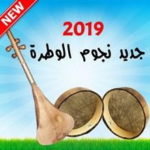 stars loutar izlan 2019 jadid watra 2019 Top Watra - Loutar جديد نجوم الوطرة الأمازيغية 2019